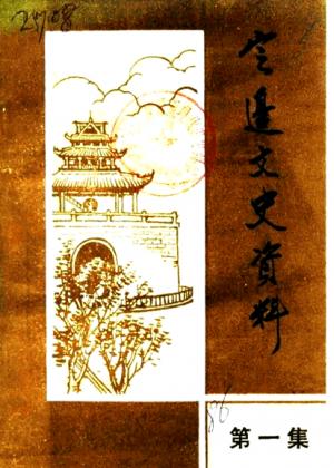 《定边文史》第01辑 1986年