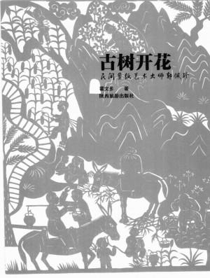 《古树开花  民间剪纸艺术大师郭佩珍》霍文多 著2008年