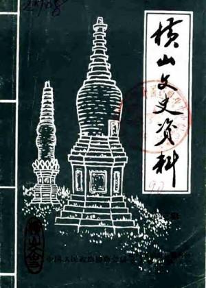 《横山文史 》第03辑 1990年