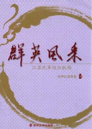 《群英荟萃 江苏民革组织机构》2013年