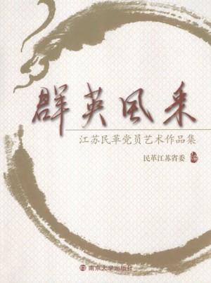 《群英荟萃 江苏民革党员艺术作品集》2013年