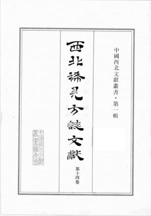 《西北稀见方志文献  》第14卷