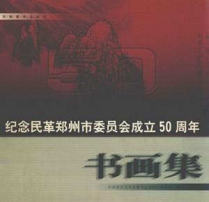 《郑州民革50周年书画集》2001年