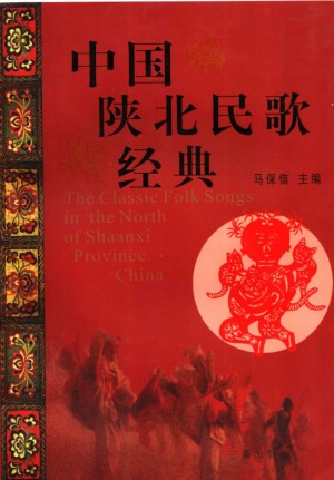 《中国陕北民歌经典》马保信 著 2007年