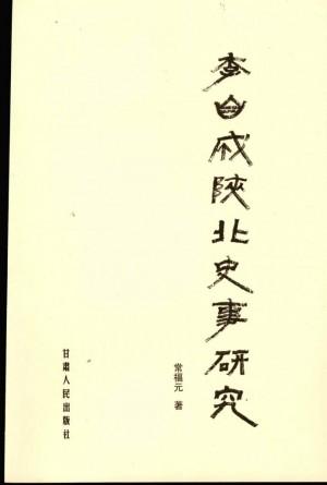 《李自成陕北史事研究》常福元 著 2006年