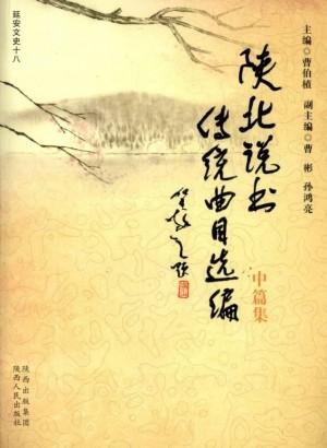 《陕北说书传统曲目选编  中篇集》 曹伯植著 2010年