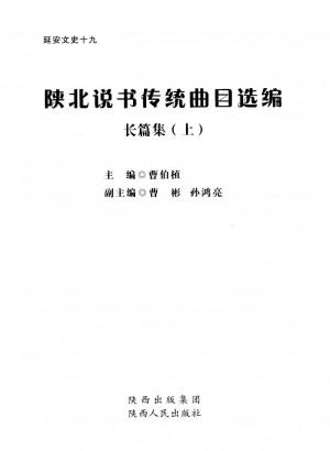 《陕北说书传统曲目选编  长篇集  》曹伯植 著 2010年