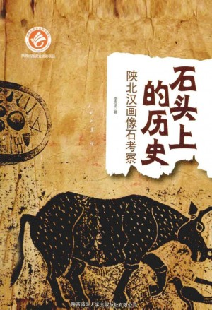 《石头上的历史 陕北汉画像石考察》李桂龙 著 2014年
