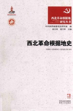 《西北革命根据地史》2014年