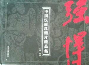 《中国汉画像拓片精品集》2007年