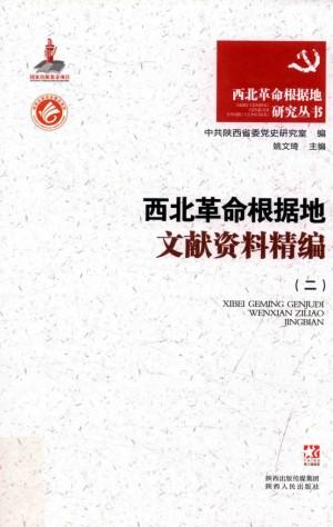《西北革命根据地文献资料精编》(二)姚文琦 著 2014年
