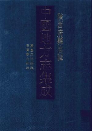 中国地方志集成《横山县志 定边县志 合辑》