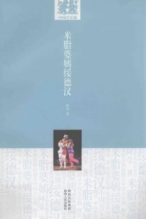 《米脂婆姨绥德汉音乐剧》阿莹 著 2012年