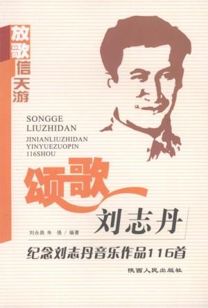 《颂歌刘志丹》刘永昌 著 2006年
