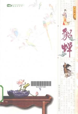 《貂蝉》张艳茜 著 2010年