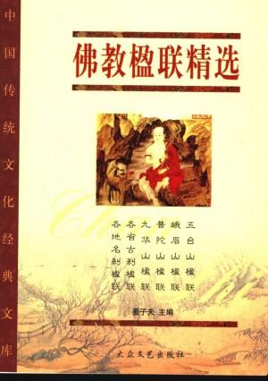 《佛教楹联精选》姜子夫 著 2005年