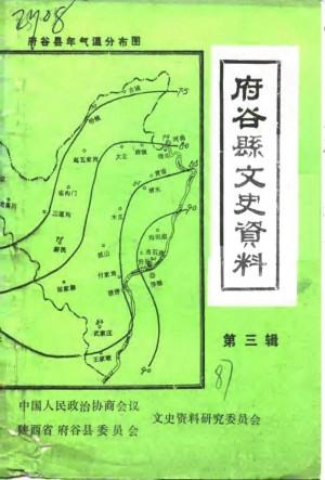 《府谷文史资料》第03辑 1987年
