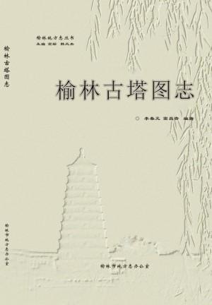 《榆林古塔志》李春元 著 2018年