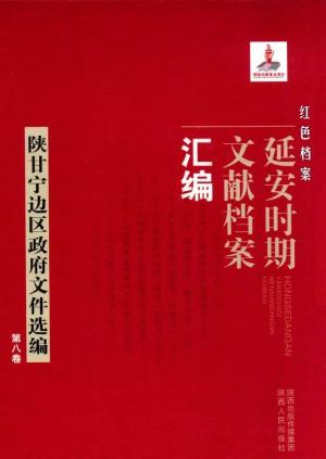 《红色档案  延安时期文献档案汇编  陕甘宁边区政府文件选编》第8卷 2013年