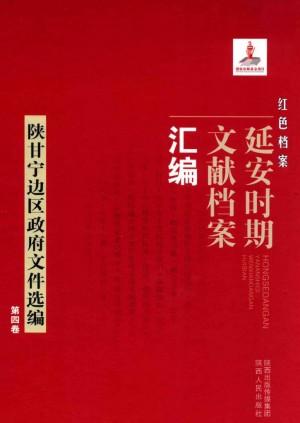 《红色档案  延安时期文献档案汇编  陕甘宁边区政府文件选编  》第4卷 2013年