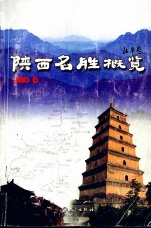《陕西名胜概览》解长峰 著 2007年