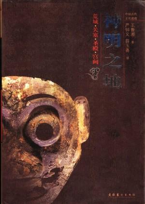 《神明之地  荒城  关塞  圣殿  宫阙》王鲁湘 著 2005年
