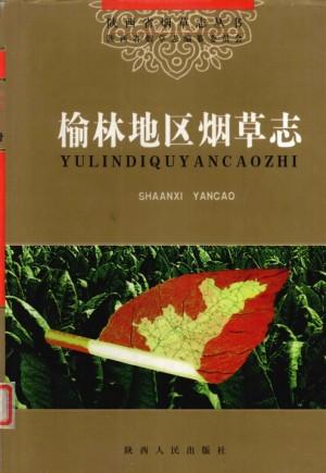 《榆林地区烟草志》1999年