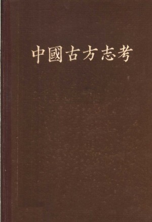 《中国古方志考》张国淦  著 1963年
