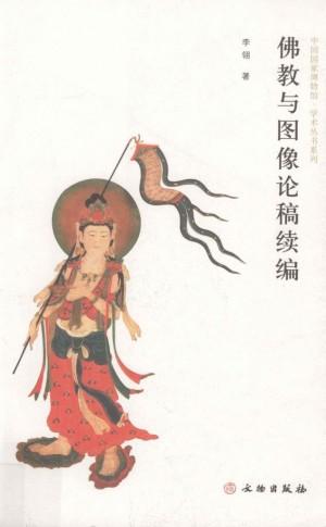 《佛教与图像论稿续编》李翎 著 2013年