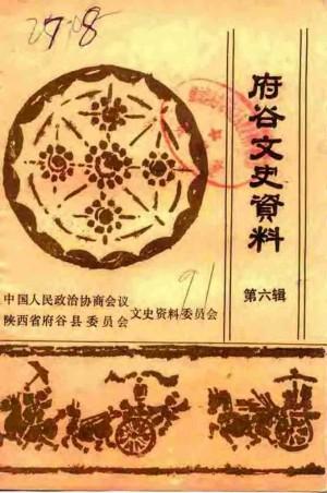 《府谷文史资料》第06辑  1991年