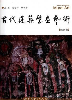 《古代建筑壁画艺术》 刘合心 著 2008年
