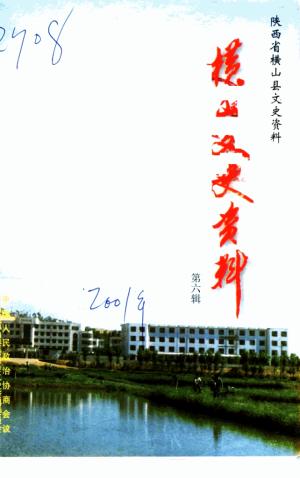 《横山文史资料》第06辑 2001年