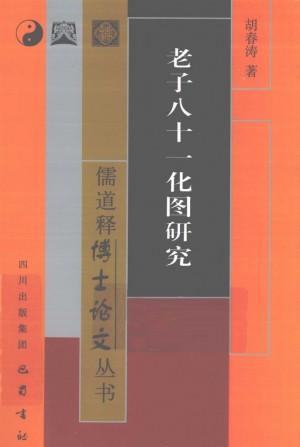 《老子八十一化图研究》胡春涛 著 2012年