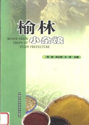 《榆林小杂粮》张耘 著 2007年