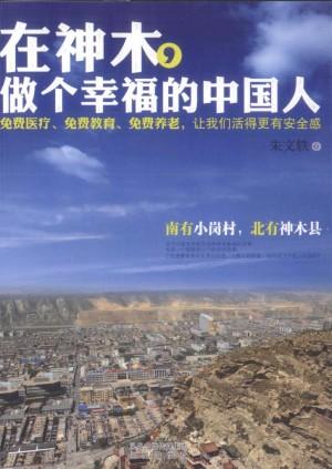 《在神木做个幸福的中国人》朱文轶著2011年