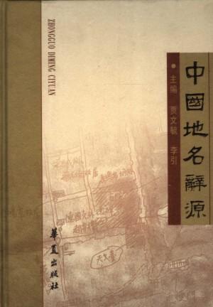 《中国地名辞源》贾文毓 著2005年