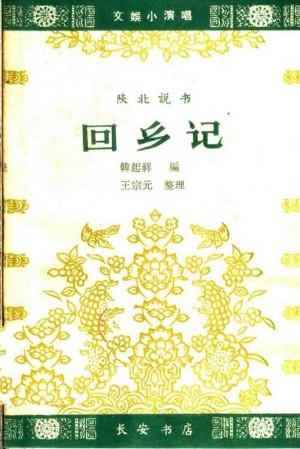 《回乡记 陕北说书》韩起祥 编 1963年