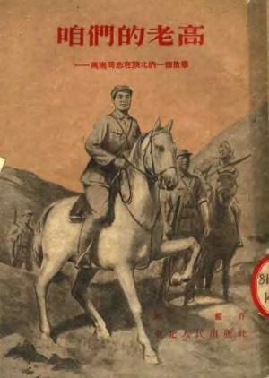 《咱们的老高 高岗同志在陕北》1953年