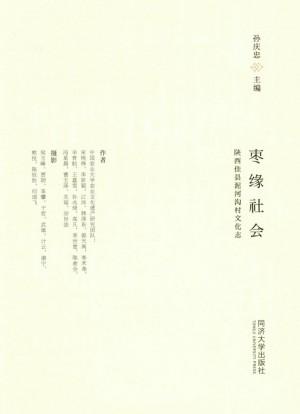 《枣缘社会》孙庆忠 著 2017年