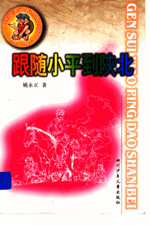 《跟小平到陕北》姚永正 著  1999年
