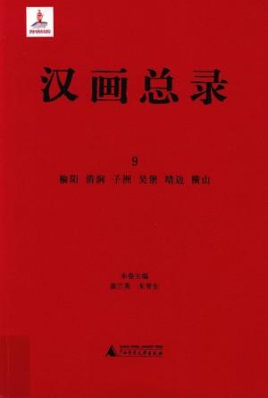 《汉画总录9》康兰英朱青生 著 2012年