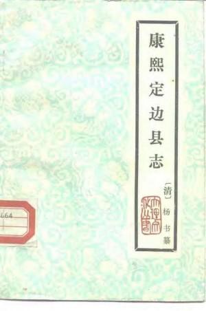 《康熙定边县志》
