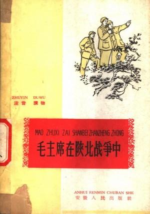 《毛主席在陕北战争中》1961年