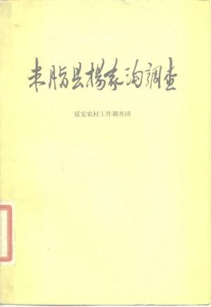 《米脂县杨家沟调查》1980年