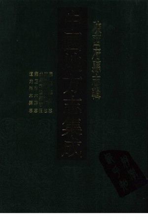 《清 神木县志》