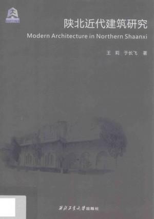 《陕北近代建筑研究》王莉 著 2015年