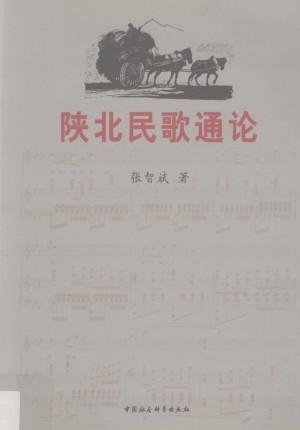 《陕北民歌通论》张智斌 著 2010年