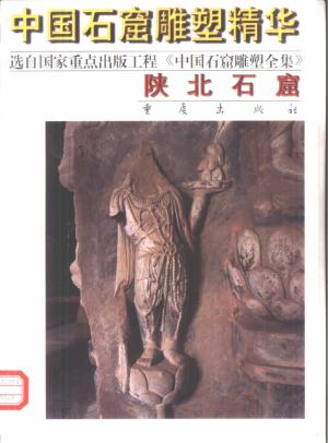《陕北石窟》韩伟 著 1998年