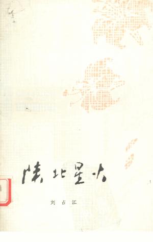 《陕北星火》刘占江 著 1961年