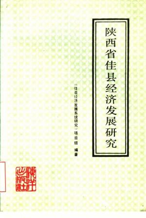 《陕西省佳县经济发展研究》1990年